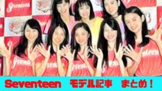 seventeen,モデル,