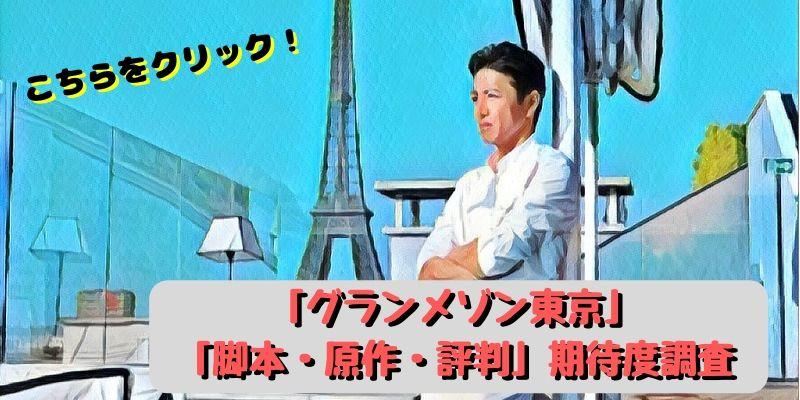 グランメゾン東京」の脚本家は誰?原作は?期待度の高さや評判は