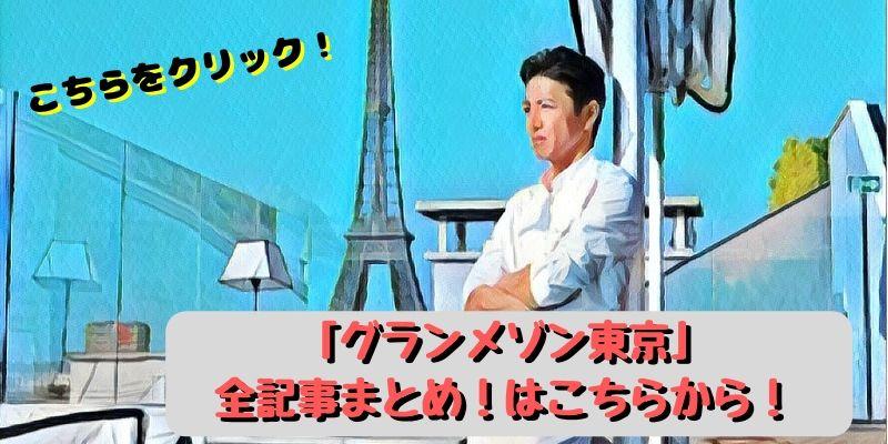 グランメゾン東京 結末